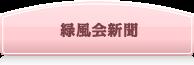 緑風会新聞
