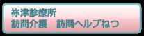 祢津診療所 訪問介護 訪問ヘルプねつ