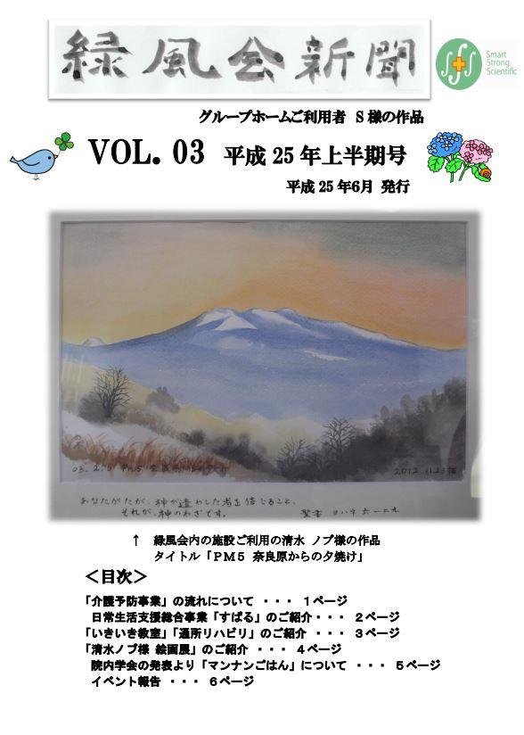 2013年上半期号(平成25年6月発行/1.74MB)